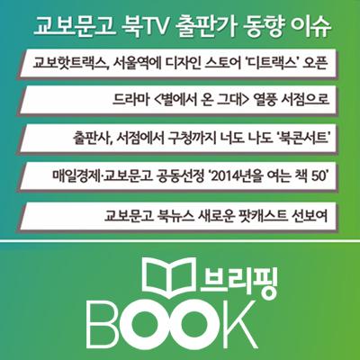 [북브리핑] 출판계 1월 이슈&트렌드