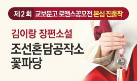 김이랑 '조선혼담공작소 꽃파당'
