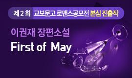이권재 'First of May'