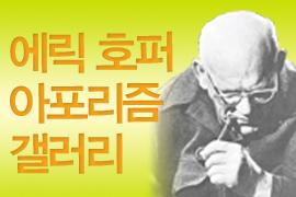 에릭 호퍼 아포리즘 '영혼의 영금술'