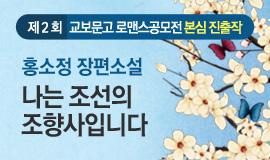 홍소정 '나는 조선의 조향사입니다'