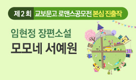 임현정 '모모네 서예원'