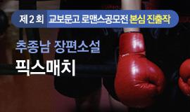 추종남 '픽스매치'