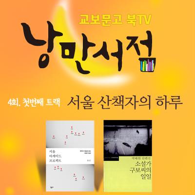 [정이현의 낭만서점] # 4-1 서울 산책자의 하루