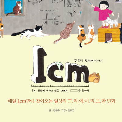 <3월 2주> 절판됐던 김은주 작가의『1cm』 재출간,10위 진입