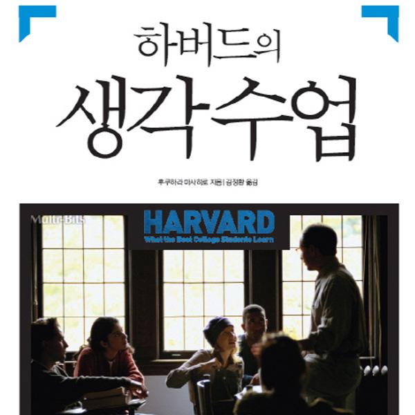 <4월 3주> 생각하는 힘을 기르는 『하버드의 생각수업』 종합 10위 진입