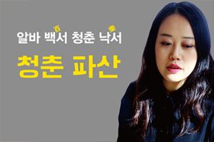 김의경의『청춘 파산』