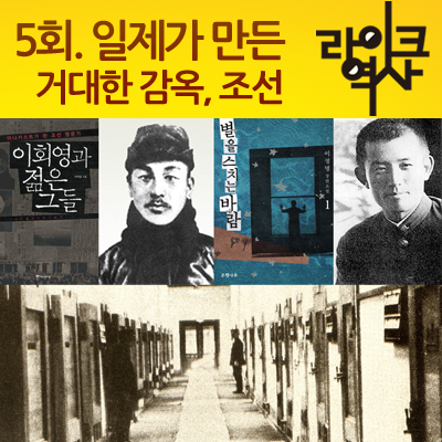 [라이크 역사 5회] 일제가 만든 거대한 감옥, 조선 - 독립운동