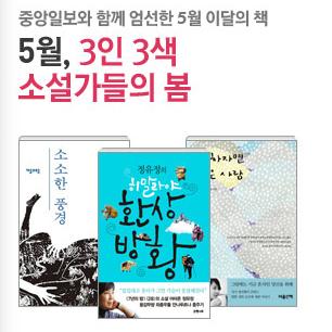[5월 이달의 책] 3인 3색 소설가들의 봄