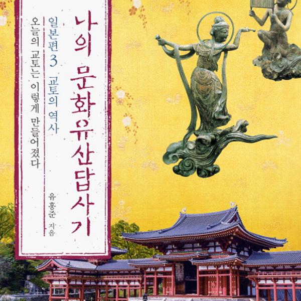 <5월 2주> 유홍준의 『나의 문화유산답사기 일본 교토편』 종합 4위 진입