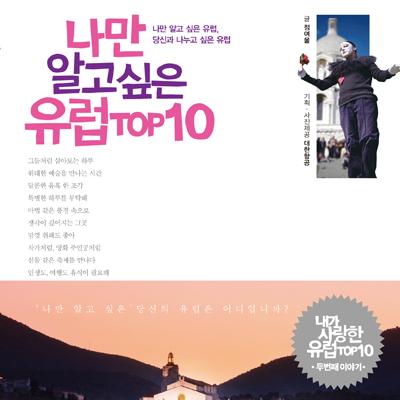 [�̺�Ʈ]������ ����� ���� TOP10�� �� �� ��° �̾߱�