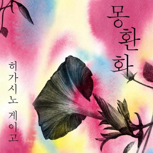 <5월 4주> 히가시노 게이고의 사회파 추리소설『몽환화』 종합 7위