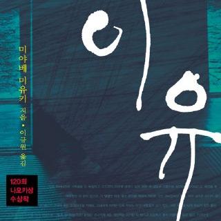 # 12-1 미야베 미유키『이유』- 인간의 죄, 인간의 벌
