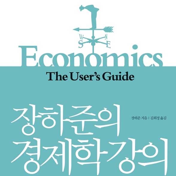 [뜨거운 등장] 7월 3주 – 장하준의 경제학 강의 외