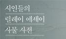 [한판 칼럼] 에세이 사물 사전