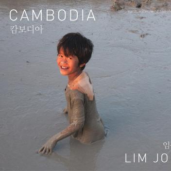 캄보디아 : 흙 물 바람 그리고 삶