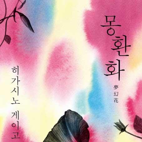 [J의 미스터리 극장 #05] 금단의 꽃, 노란 나팔꽃의 비밀