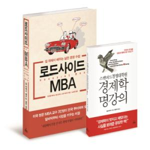 [리딩트리 독서경영] 노련한 소상공인들의 살아 있는 경영 비결, 『로드사이드 MBA』