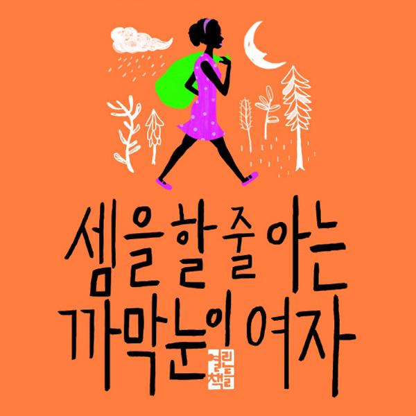 <7월 4주> 한국은 요나스 요나손 열풍 『셈을 할 줄 아는 까막눈이 여자 』 종합 7위