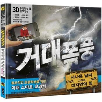 최첨단 기술로 무장한 아동용 증강현실책 『거대폭풍』
