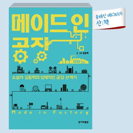 [9월 4주 산ː책] 메이드 인 공장