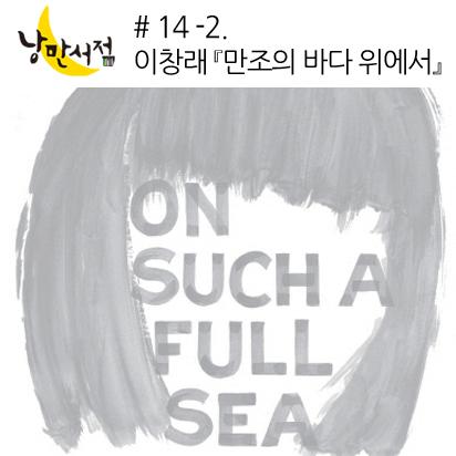 # 14-2 이창래『만조의 바다 위에서』- 어쩌면 우리가 맞이할 디스토피아