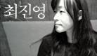 [한판] 최진영의 '囚'