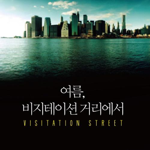 [J의 미스터리 극장 #07] 여름, 비지테이션 거리에서, 발견!