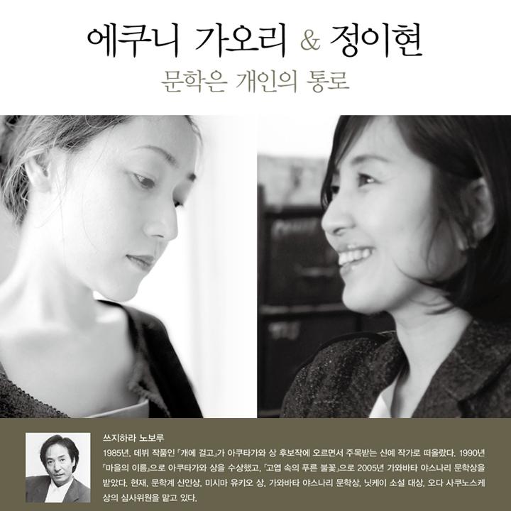 에쿠니 가오리와 정이현의 만남, '한일 작가 문학낭독회' 열려