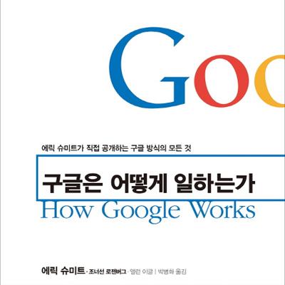 세상을 바꾼 구글의 힘『구글은 어떻게 일하는가』