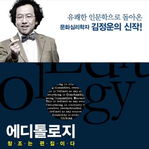 <11월 2주> 일본에서 돌아온 김정운 작가의 신간『에디톨로지』 종합 6위 진입