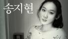 [한판] 송지현의 '흔한, 가정식 백반'