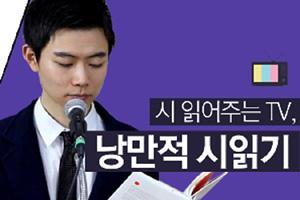 허희의 '낭만적 시읽기'