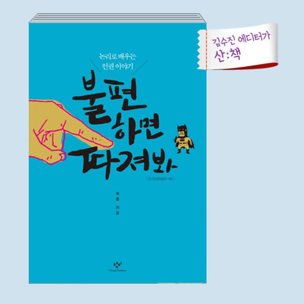 [12월 2주 산ː책] 불편하면 따져봐