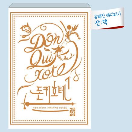 [12월 2주 산ː책] 돈키호테