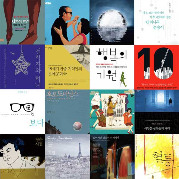 [편견의 리스트] 에디터 J가 읽은, 2014년 올해의 책