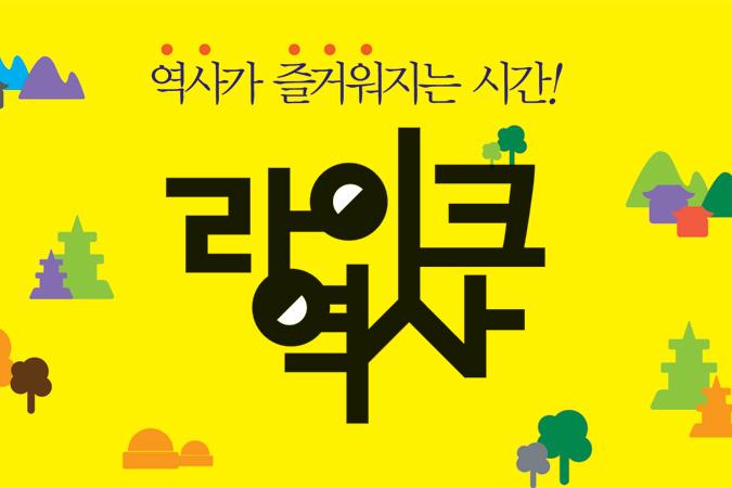 라이크 역사 - 한국근현대사 편