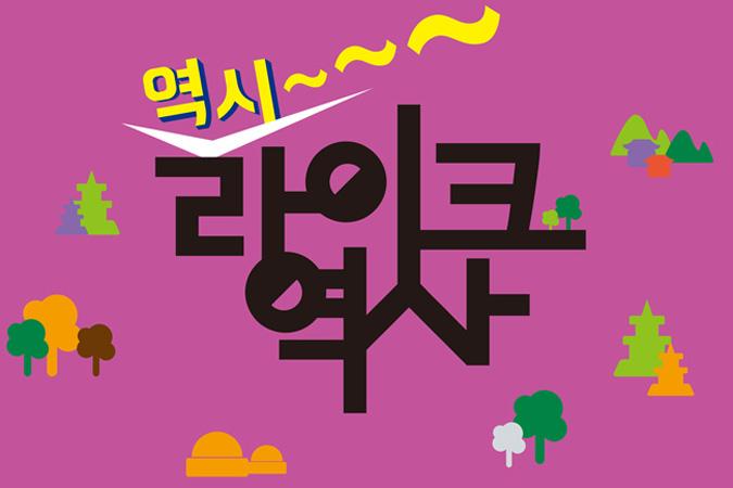 라이크 역사 season 2 선사-고려편