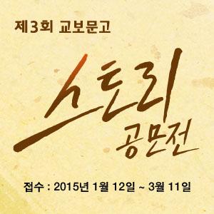 제3회 교보문고 스토리 공모전 개최