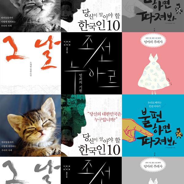 [편견의 리스트] 북뉴스 막내가 뽑은, 2014년 올해의 책