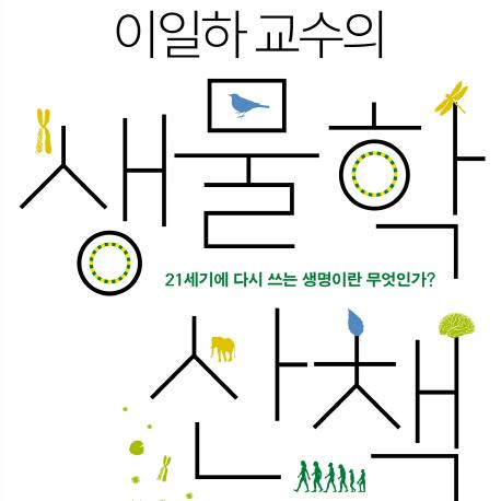 『생물학 산책』 이해와 암기의 갈림길에 선 '생물'