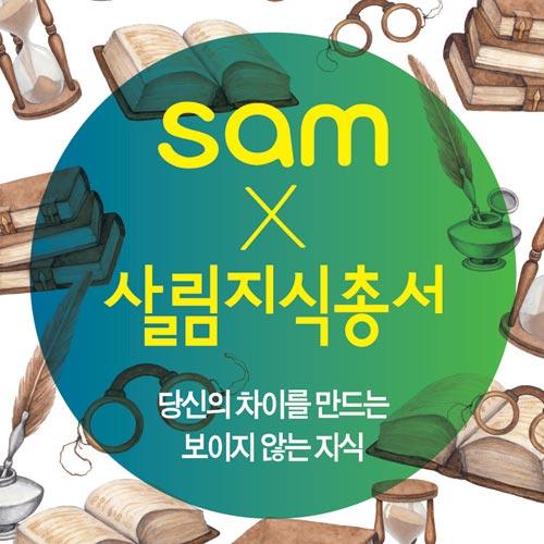 [sam galley] 살림지식총서(1) - 인포그래픽으로 보는 살림지식총서