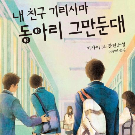 미리 듣는 소설,『내 친구 기리시마 동아리 그만둔대』