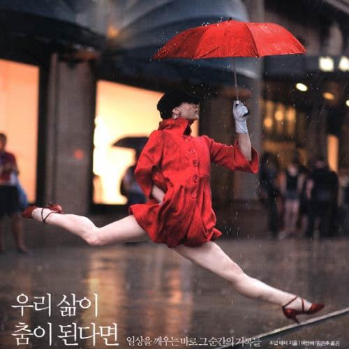 [청춘낙서]#1. 춤과 청춘에 관한 고찰