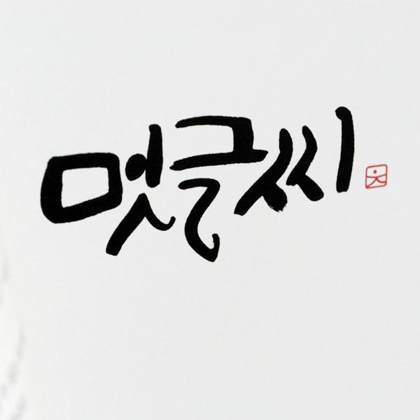 『마음 담은 글씨』광화문글판 박병철의 멋글씨 쓰는 법
