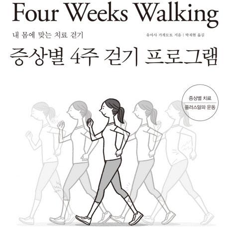 우울하고 짜증 날 때 걷는 방법? 『증상별 4주 걷기 프로그램』