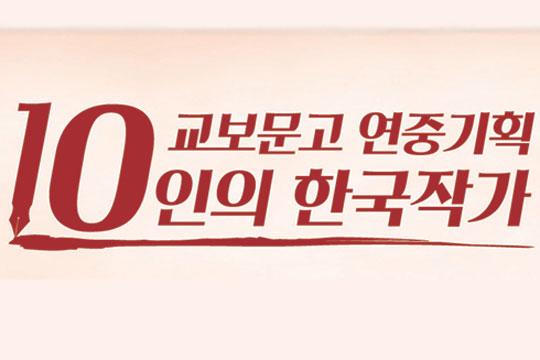10인의 한국작가