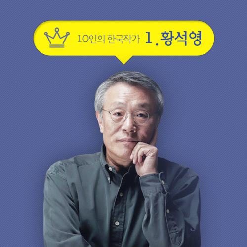 [10인의 한국작가]1. 황석영 - 어느 세상의 끝에 대하여