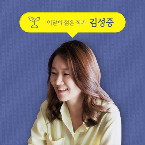 [10인의 한국작가]1. 황석영이 주목하는 젊은 작가 , 김성중