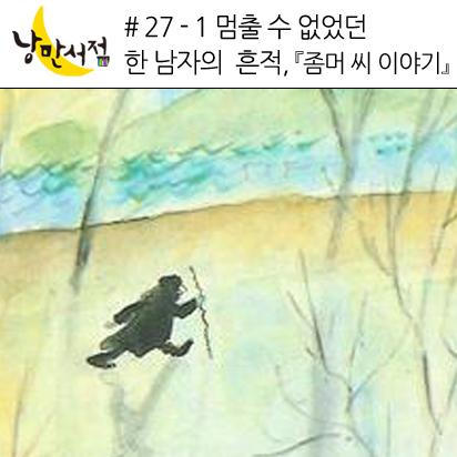 # 27 - 1 멈출 수 없었던 한 남자의 흔적,『좀머 씨 이야기』